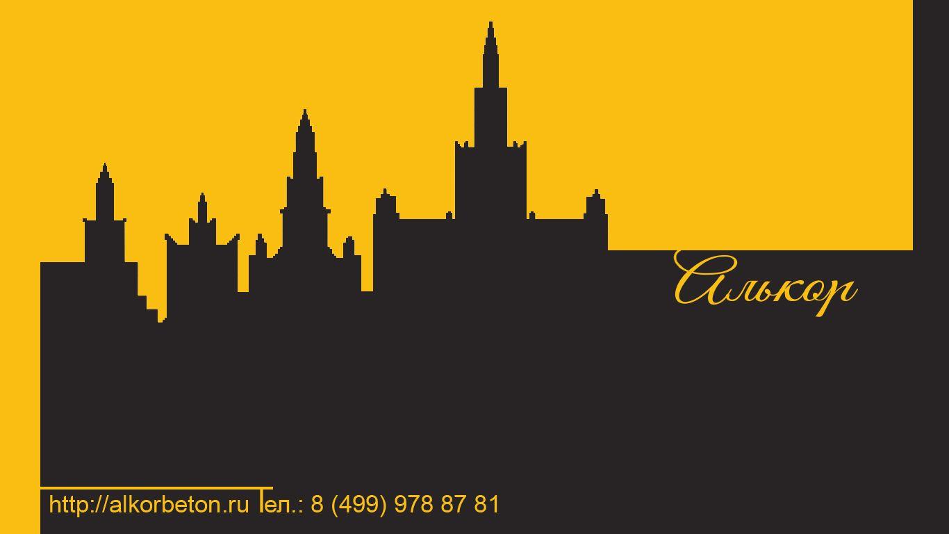 Логотип и фир.стиль для строительной организации - дизайнер Hopmal