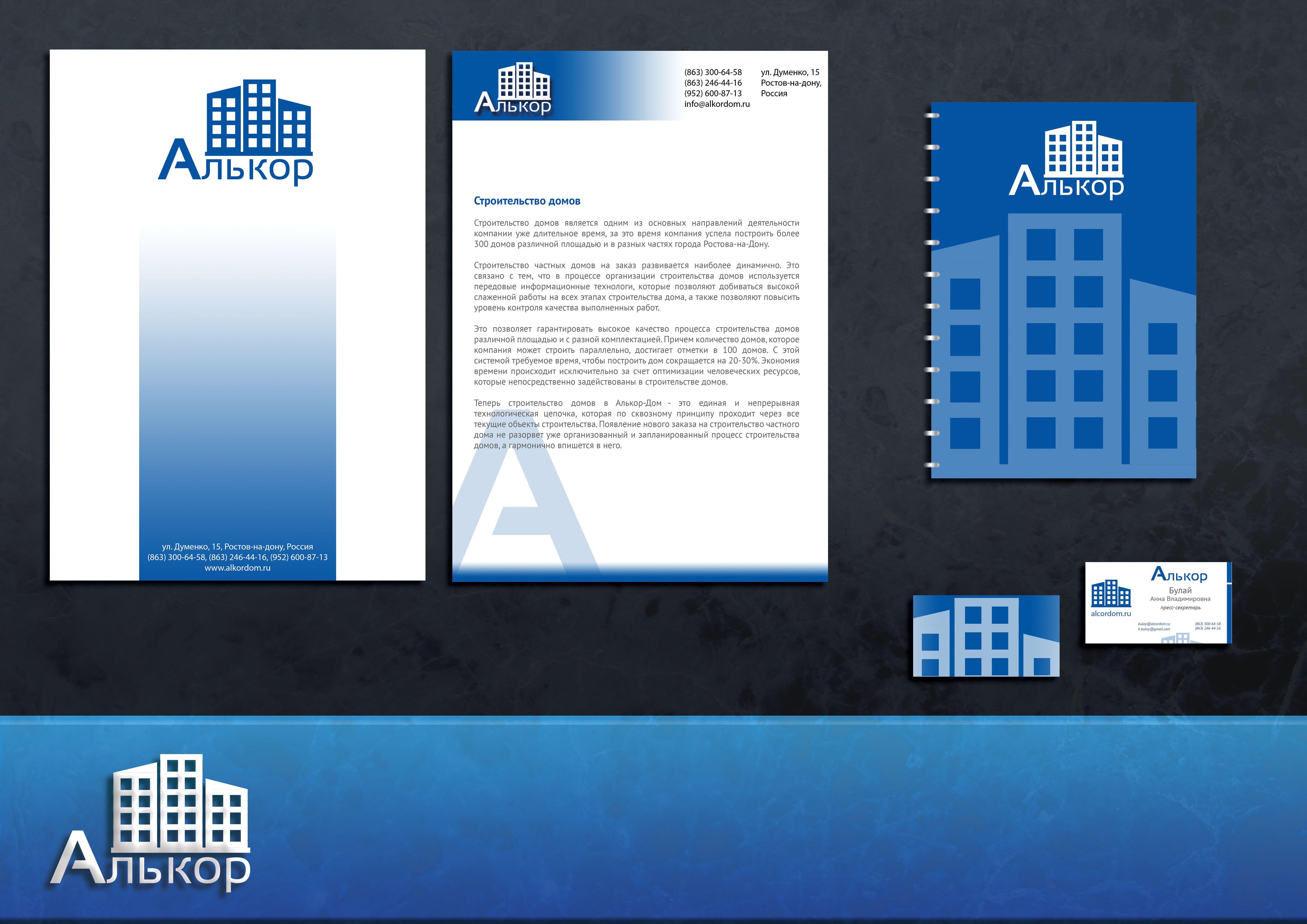 Логотип и фир.стиль для строительной организации - дизайнер Gvozdets