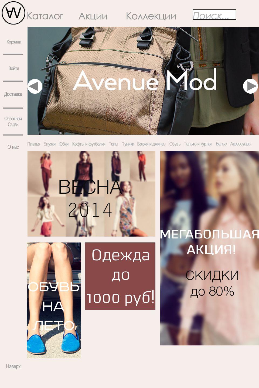 Креативный дизайн интернет магазина женской одежды - дизайнер stua
