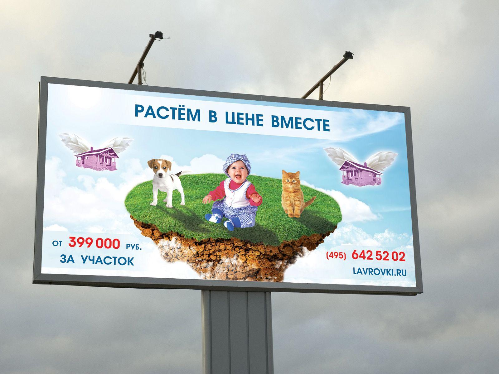 Рекламный баннер 3х6 - дизайнер uniman