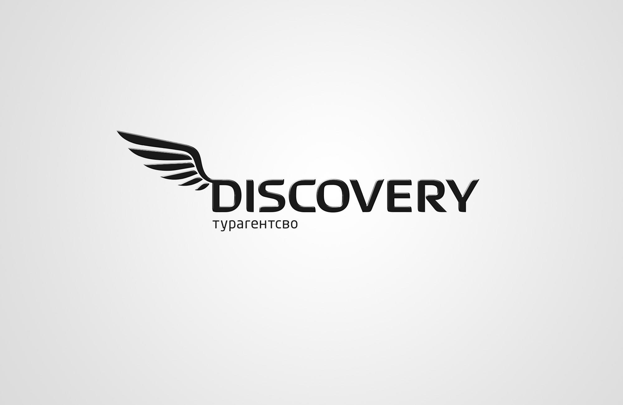 Логотип и фирм стиль для турагентства Discovery - дизайнер e5en