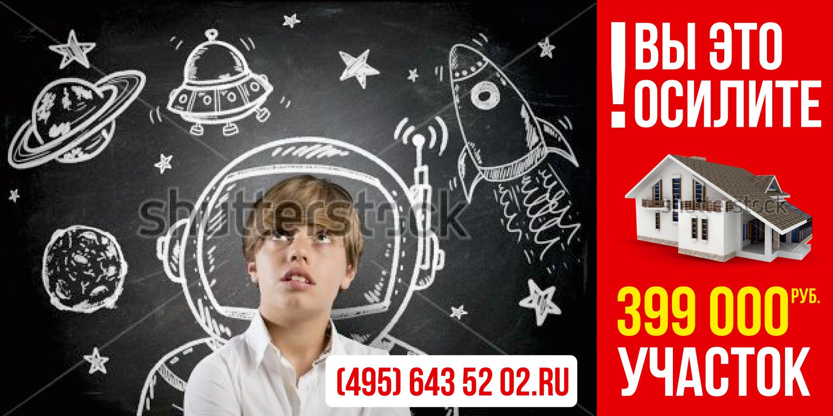 Рекламный баннер 3х6 - дизайнер ekaterina_m