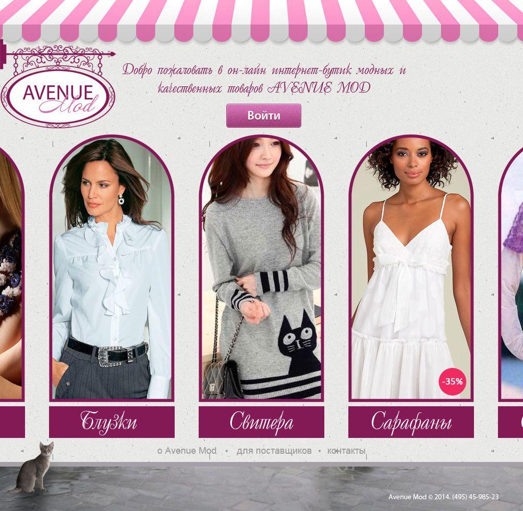 Креативный дизайн интернет магазина женской одежды - дизайнер flaffi555