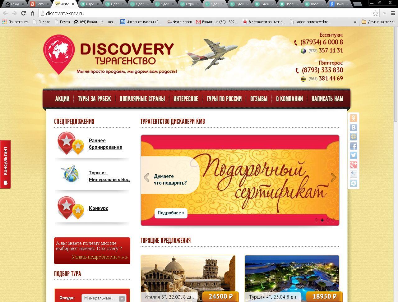 Логотип и фирм стиль для турагентства Discovery - дизайнер markosov