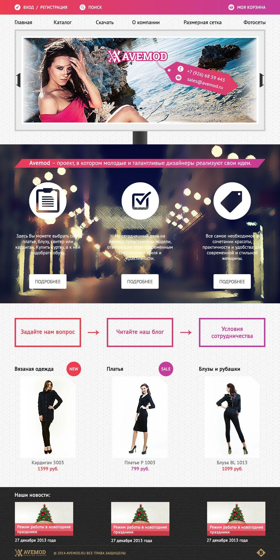 Креативный дизайн интернет магазина женской одежды - дизайнер funk-liquid