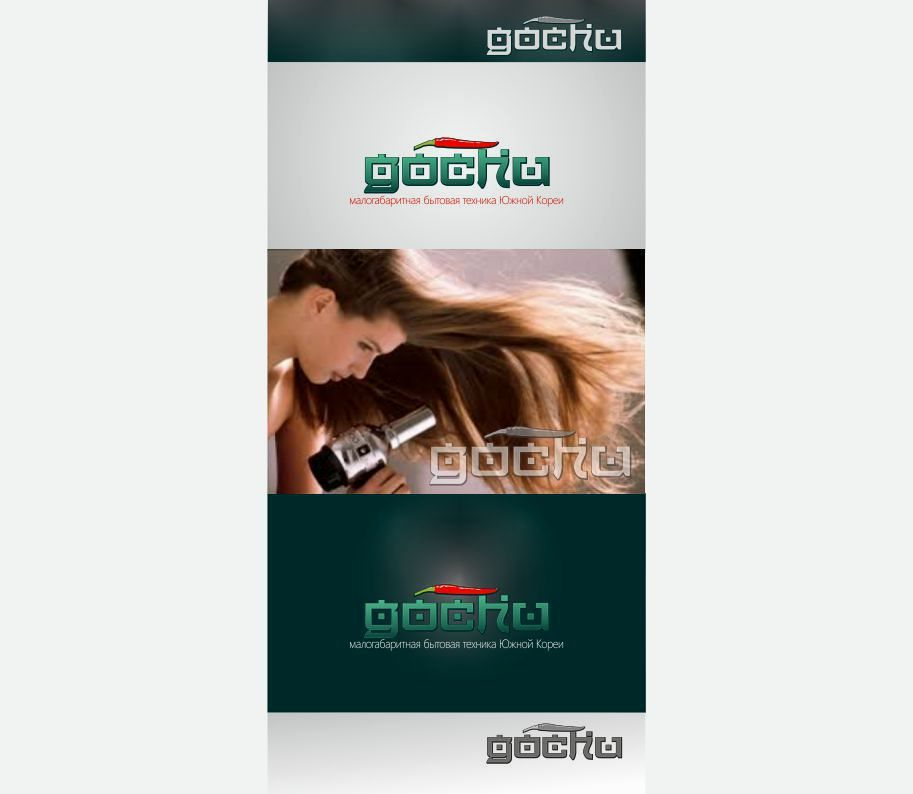 Логотип для торговой марки - дизайнер vchernets