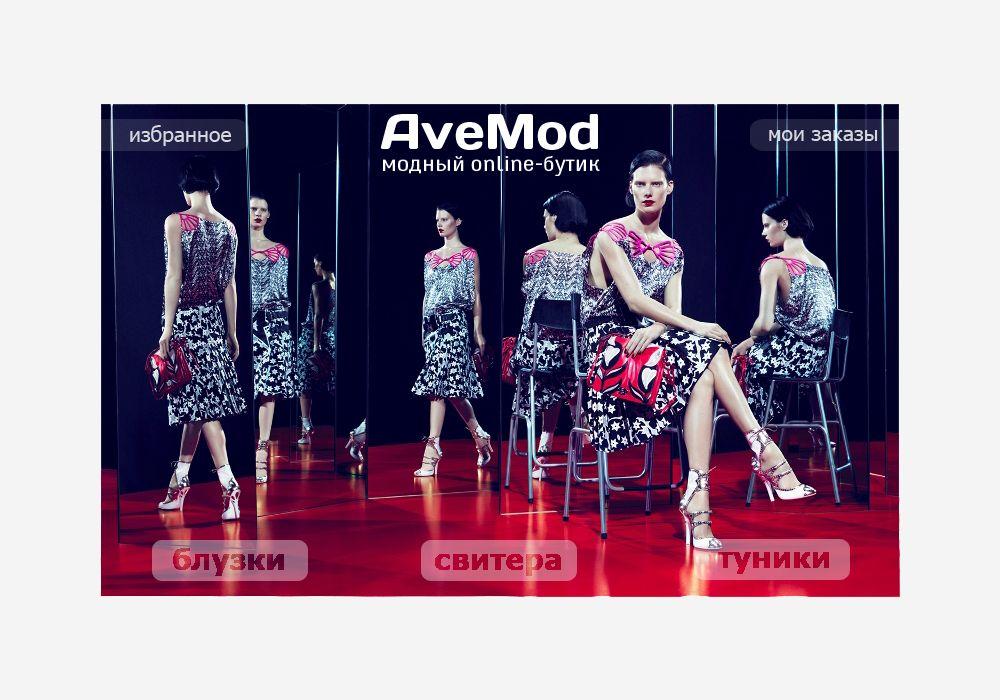 Креативный дизайн интернет магазина женской одежды - дизайнер musmirnov