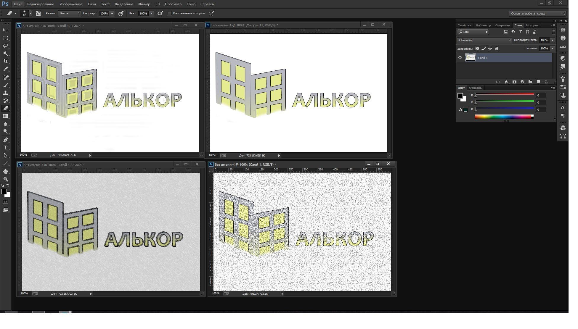 Логотип и фир.стиль для строительной организации - дизайнер CauseIsNoble