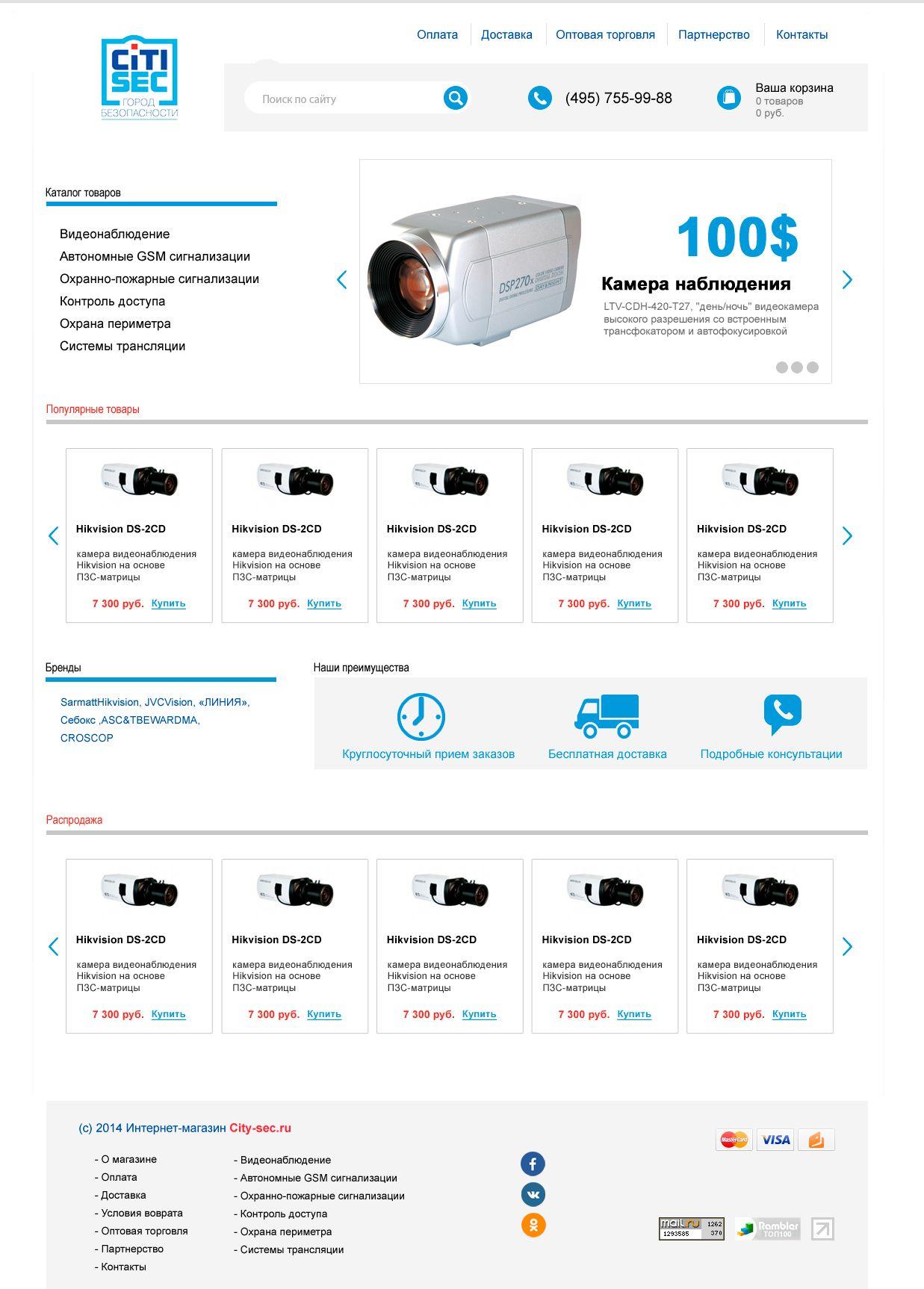 Дизайн интернет-магазина\сайта citi-sec.ru - дизайнер web_job