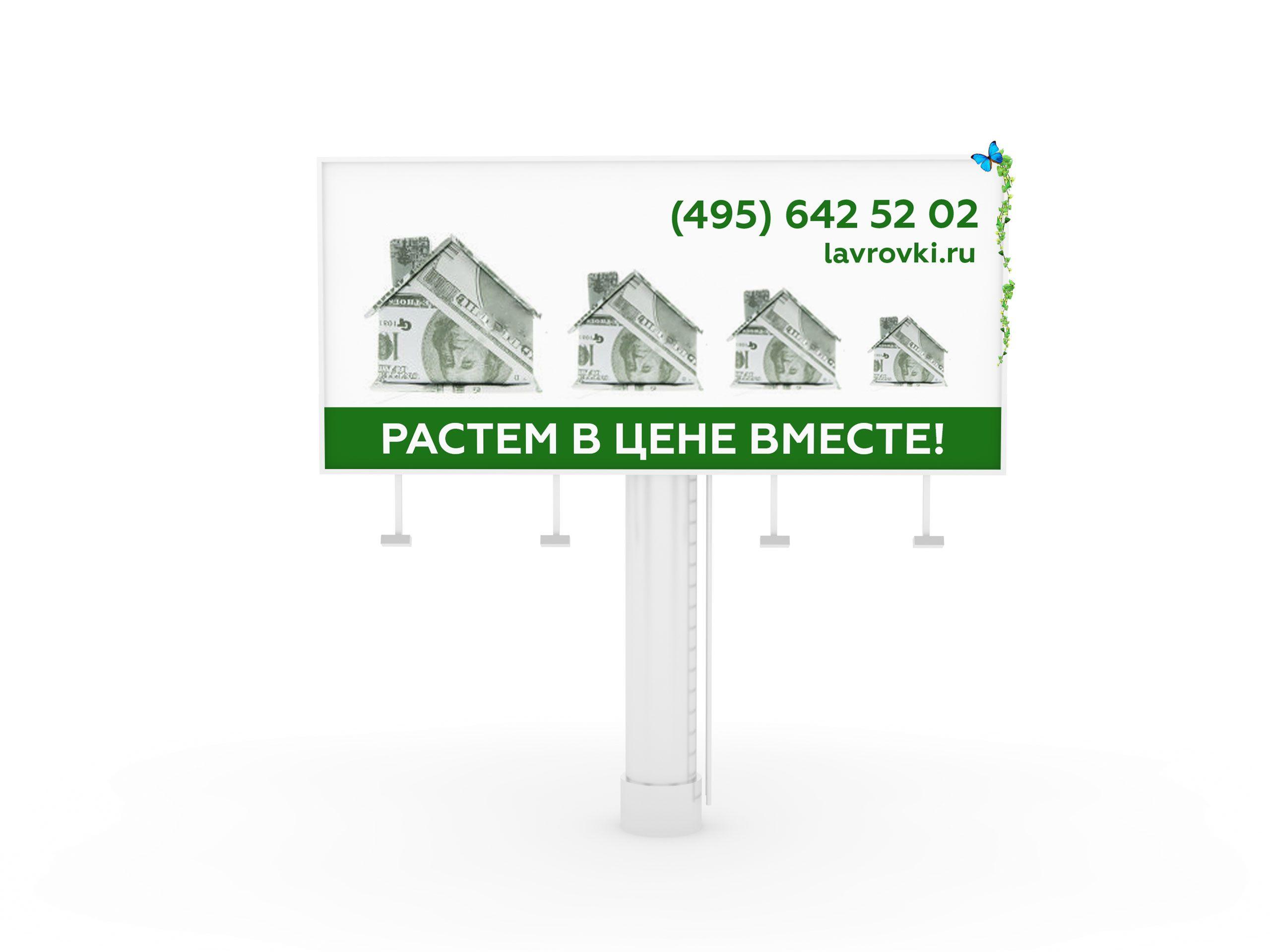Рекламный баннер 3х6 - дизайнер TanOK1