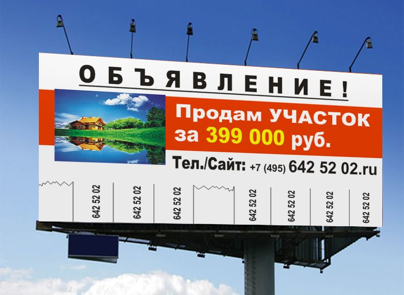 Рекламный баннер 3х6 - дизайнер varchik