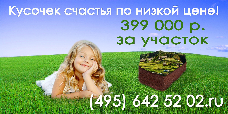 Рекламный баннер 3х6 - дизайнер Nataly717