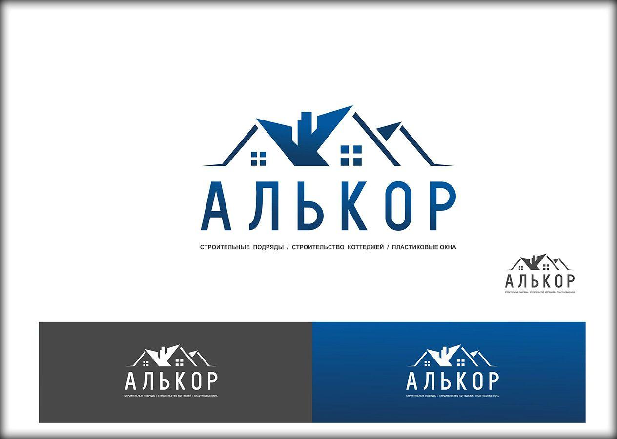 Логотип и фир.стиль для строительной организации - дизайнер roman230005