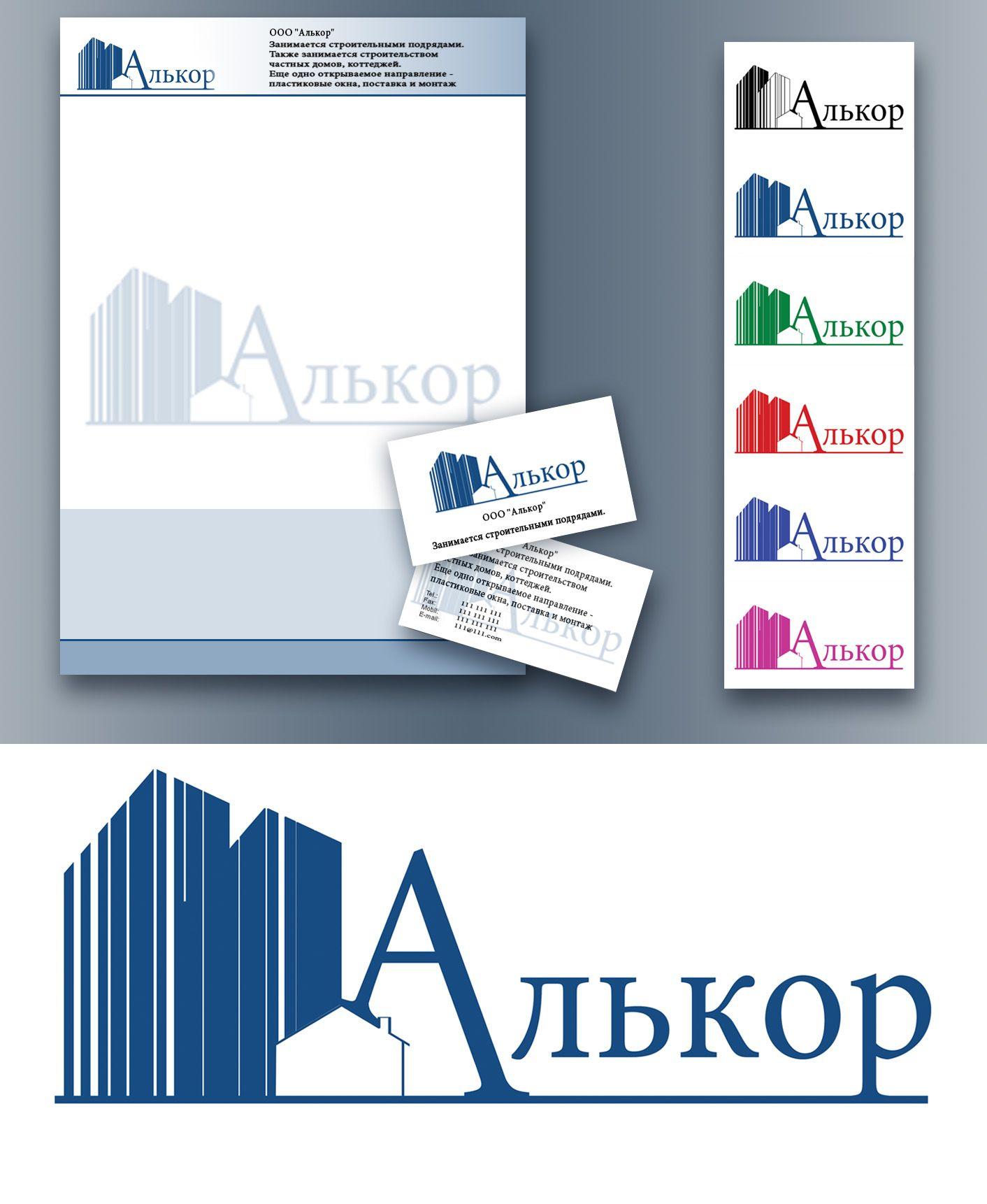 Логотип и фир.стиль для строительной организации - дизайнер ZazArt