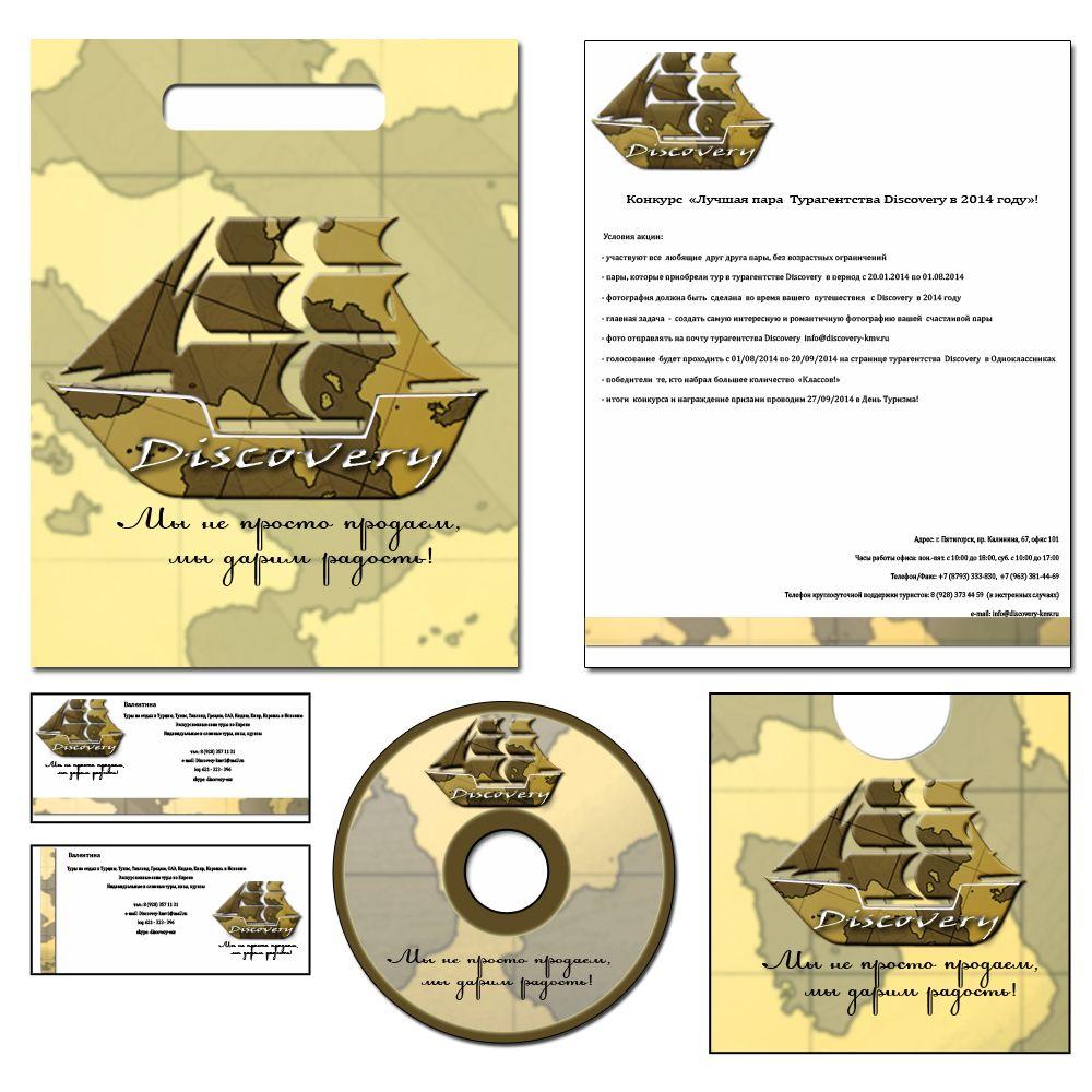 Логотип и фирм стиль для турагентства Discovery - дизайнер kitnis