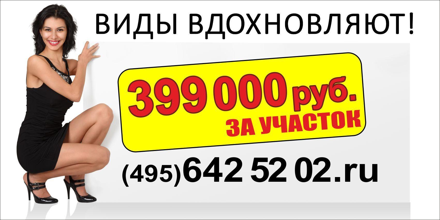 Рекламный баннер 3х6 - дизайнер Navsekaya