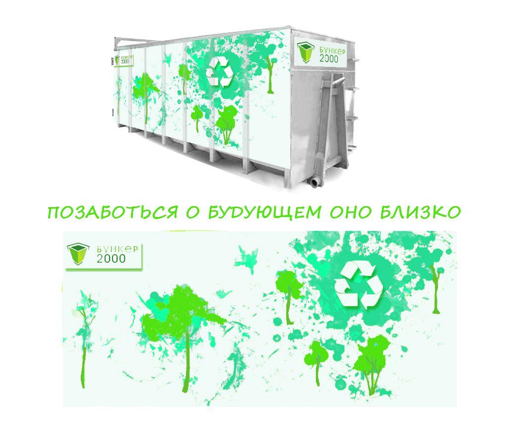 Шаблон раскраски мусорных контейнеров и бункеров - дизайнер 120219866