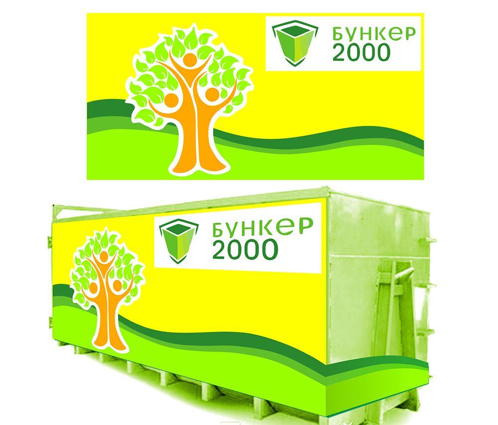 Шаблон раскраски мусорных контейнеров и бункеров - дизайнер Piona11