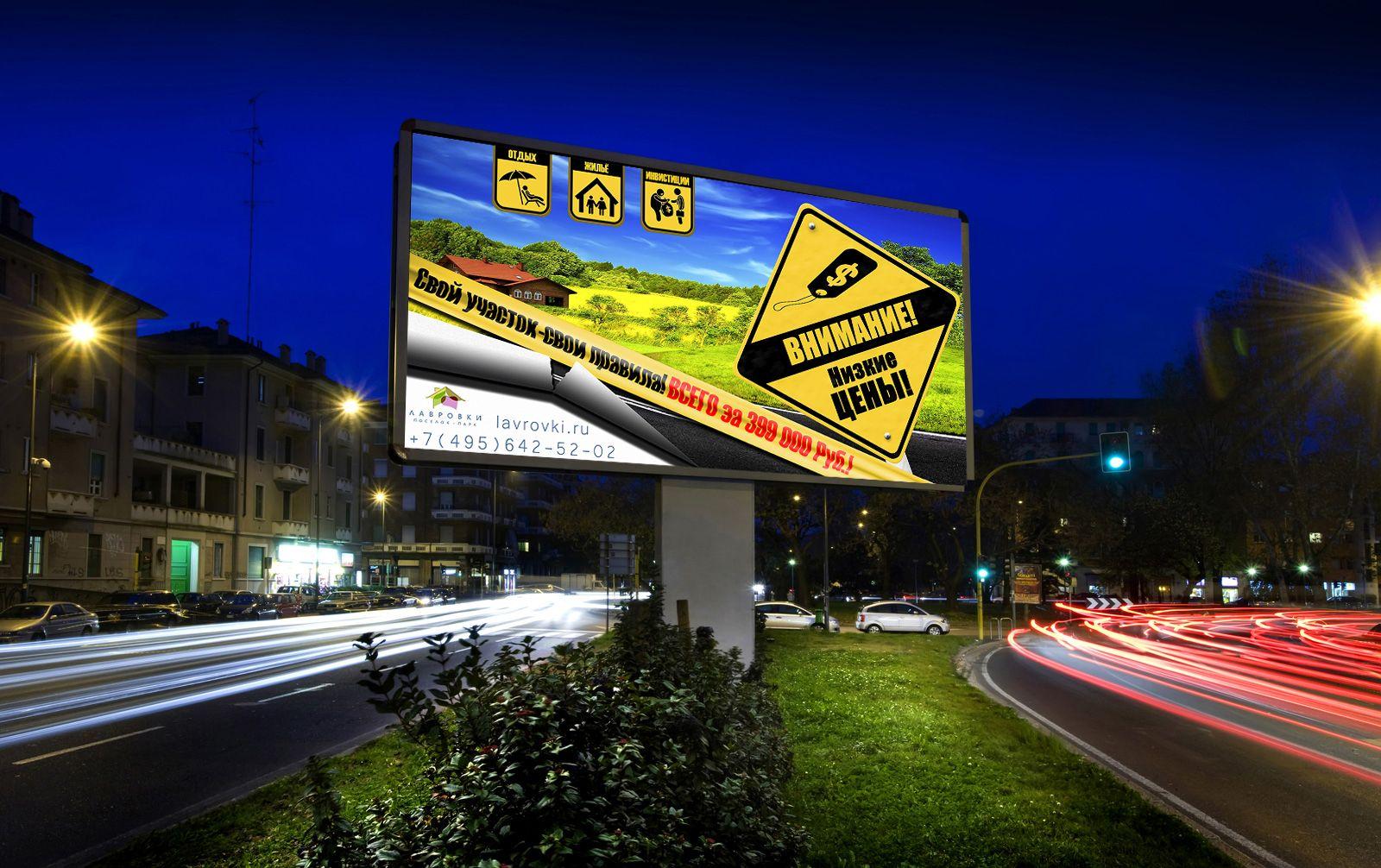 Рекламный баннер 3х6 - дизайнер evilnexus