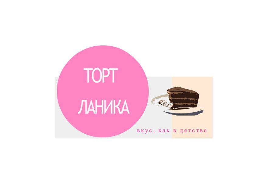 Лого ИМ тортов,пирожных и печенья ручной работы - дизайнер BeSSpaloFF