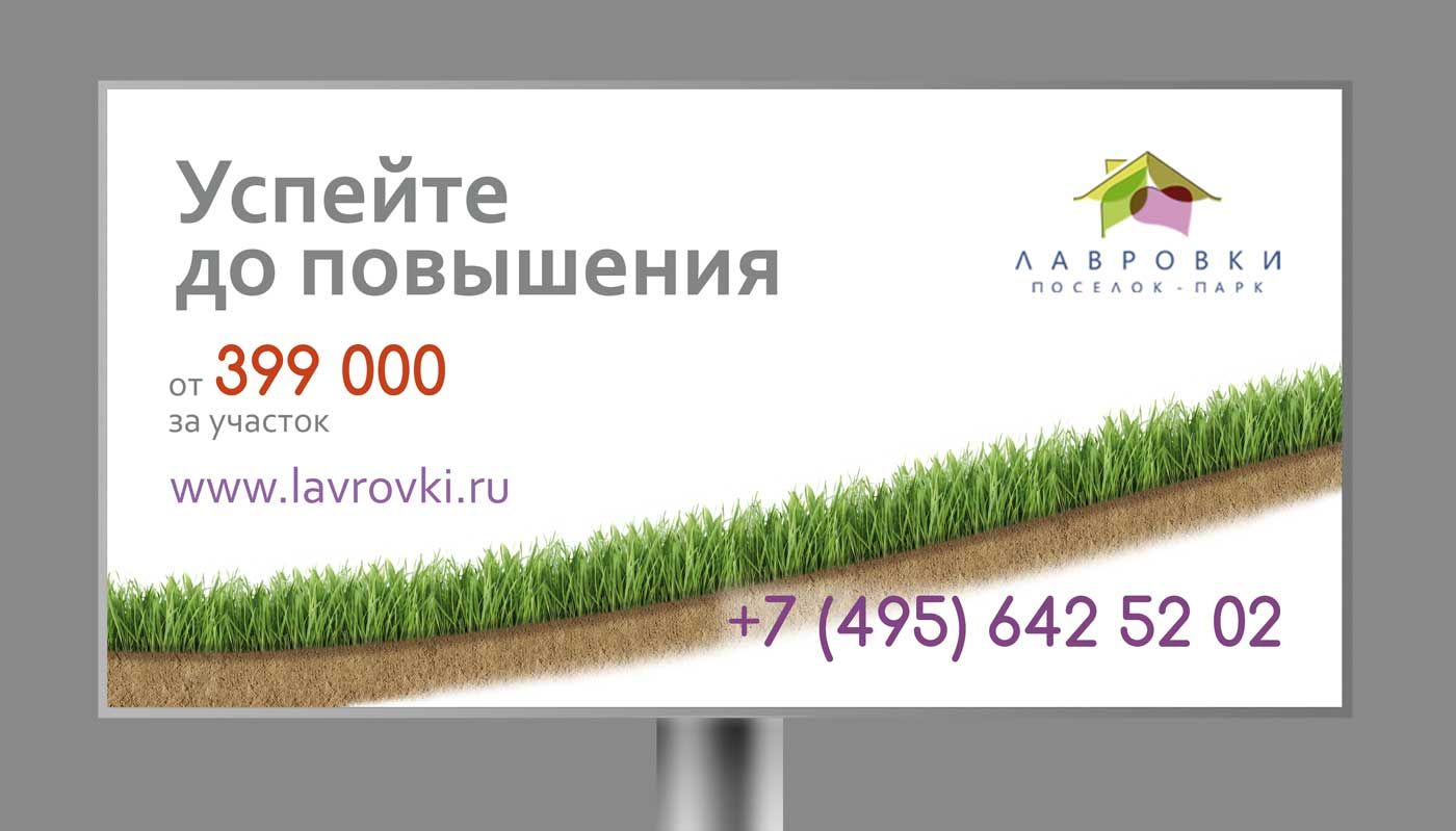 Рекламный баннер 3х6 - дизайнер Pchela-v-tikve