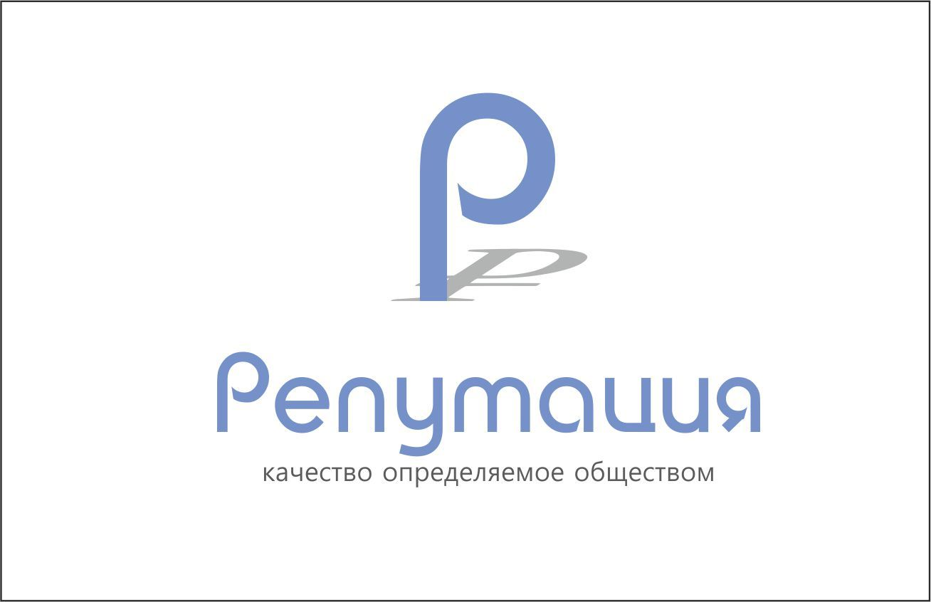 Логотип, визитка и шаблон презентации Reputation - дизайнер innaveilert