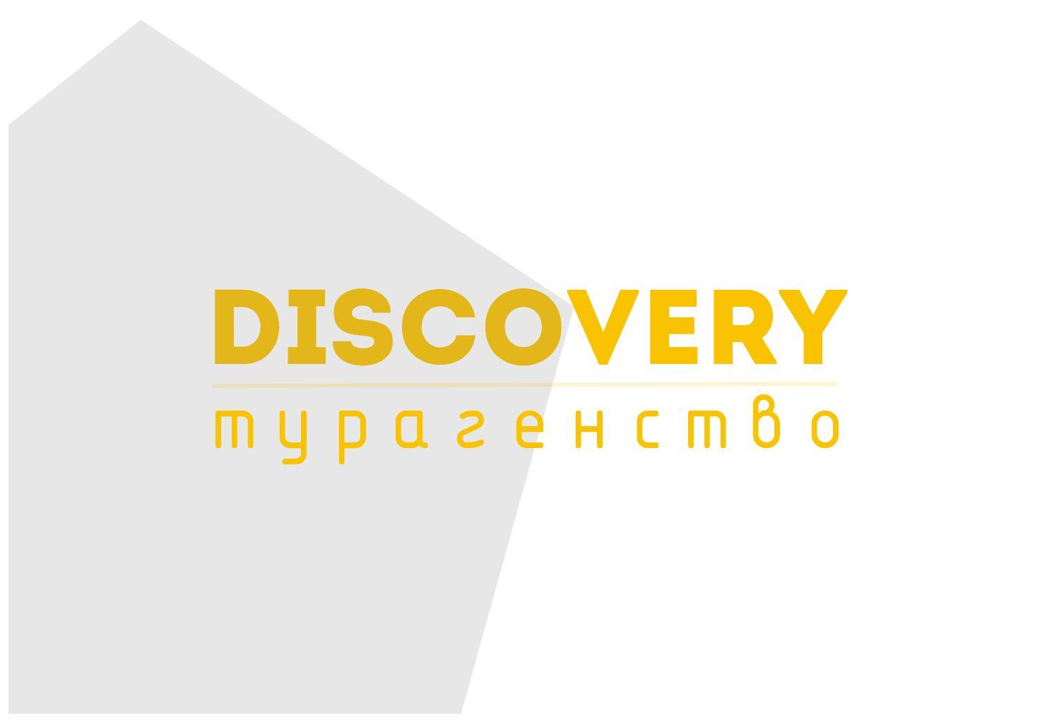 Логотип и фирм стиль для турагентства Discovery - дизайнер musmirnov