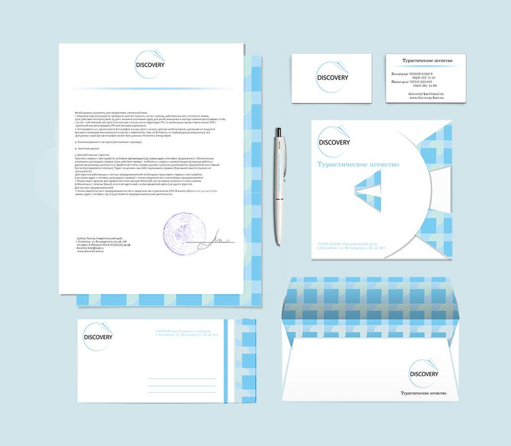 Логотип и фирм стиль для турагентства Discovery - дизайнер silence