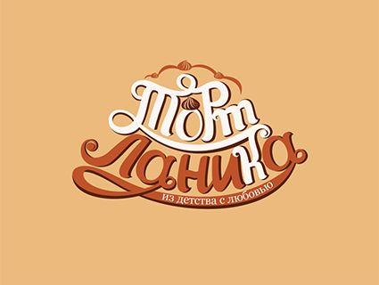 Лого ИМ тортов,пирожных и печенья ручной работы - дизайнер Nika04