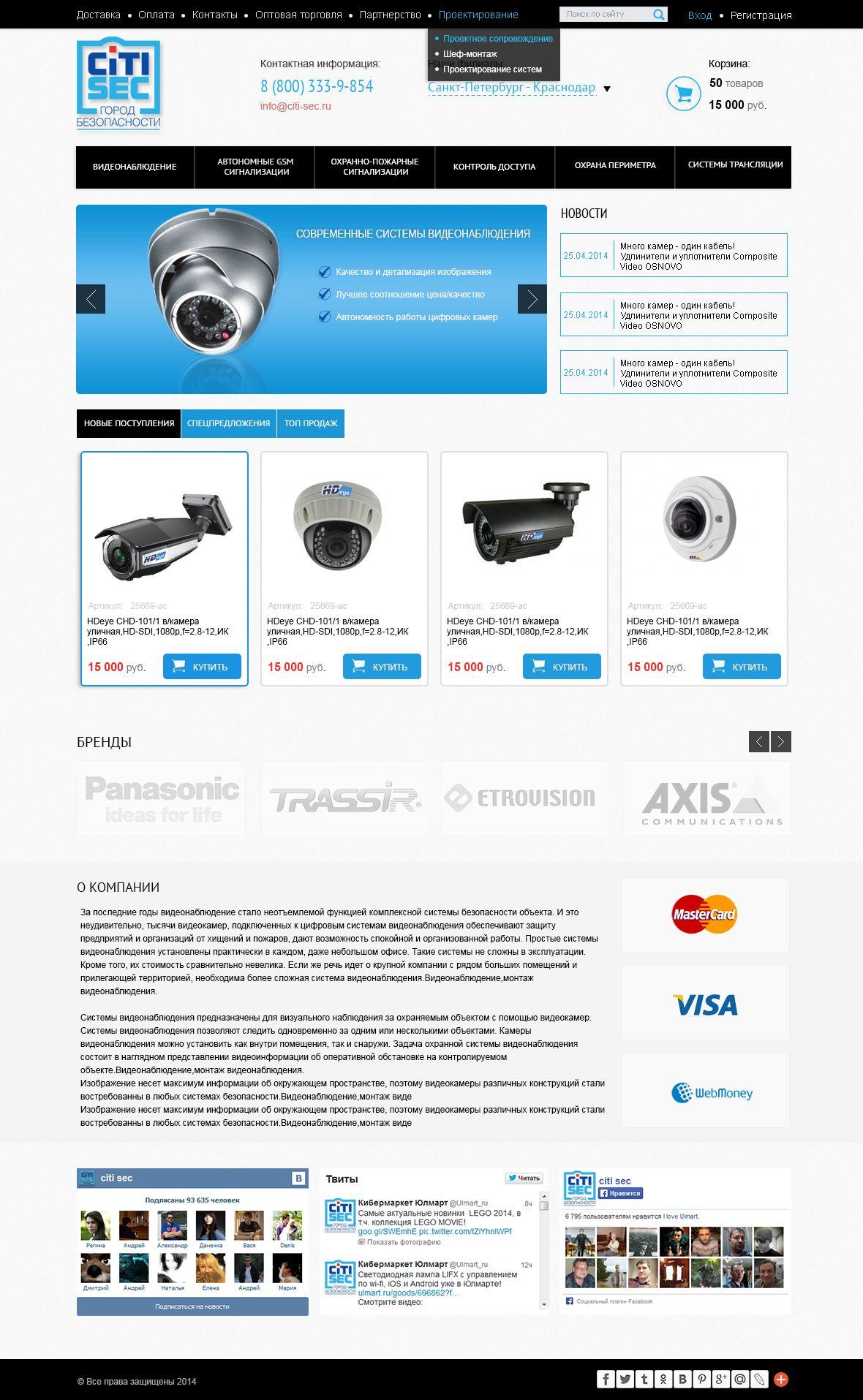 Дизайн интернет-магазина\сайта citi-sec.ru - дизайнер Naysan