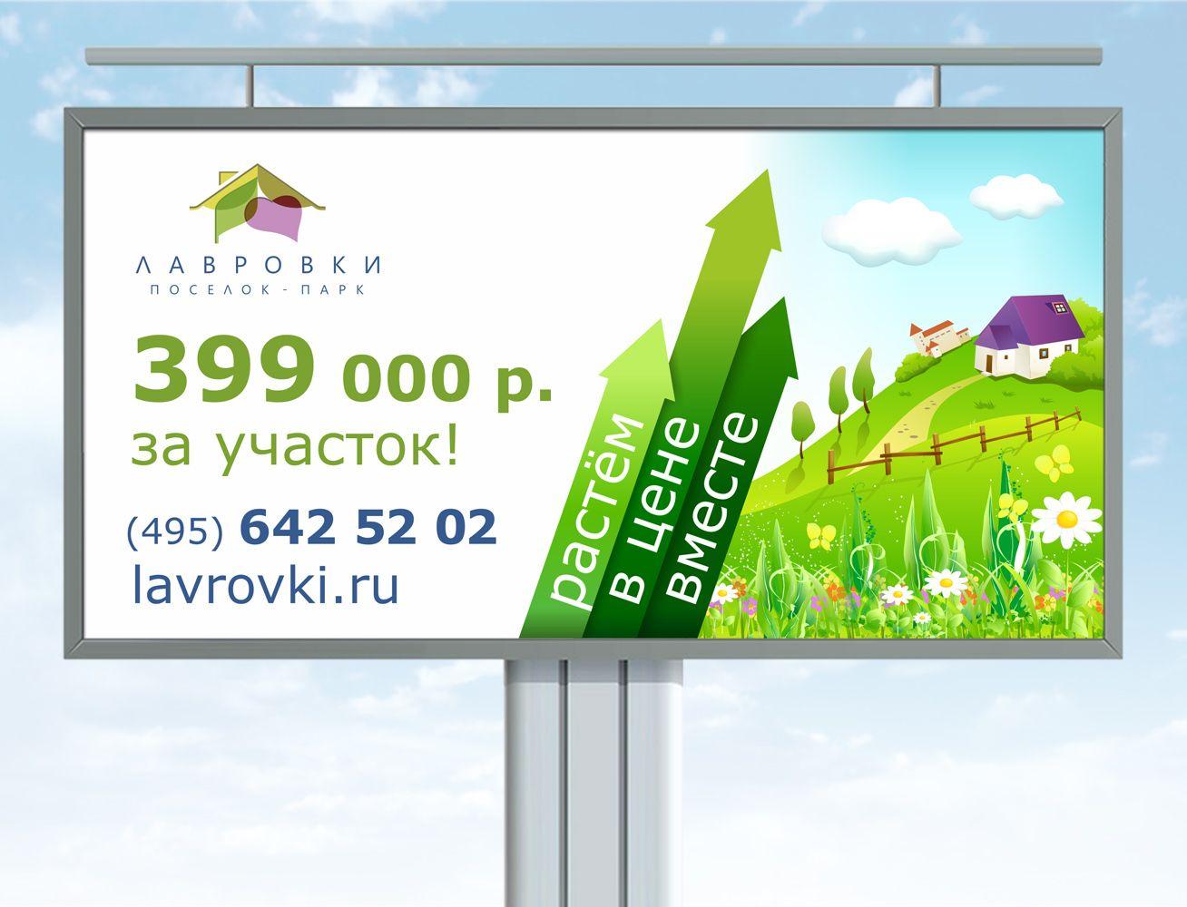 Рекламный баннер 3х6 - дизайнер Evgeny2903