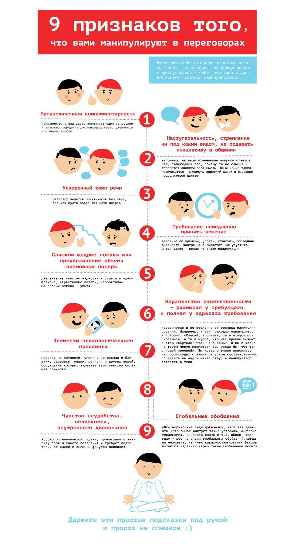 Инфографика по манипуляциям в переговорах  - дизайнер kolotova