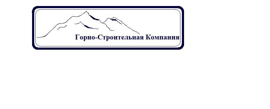 Логотип для Горно-Строительной Компании - дизайнер novatora