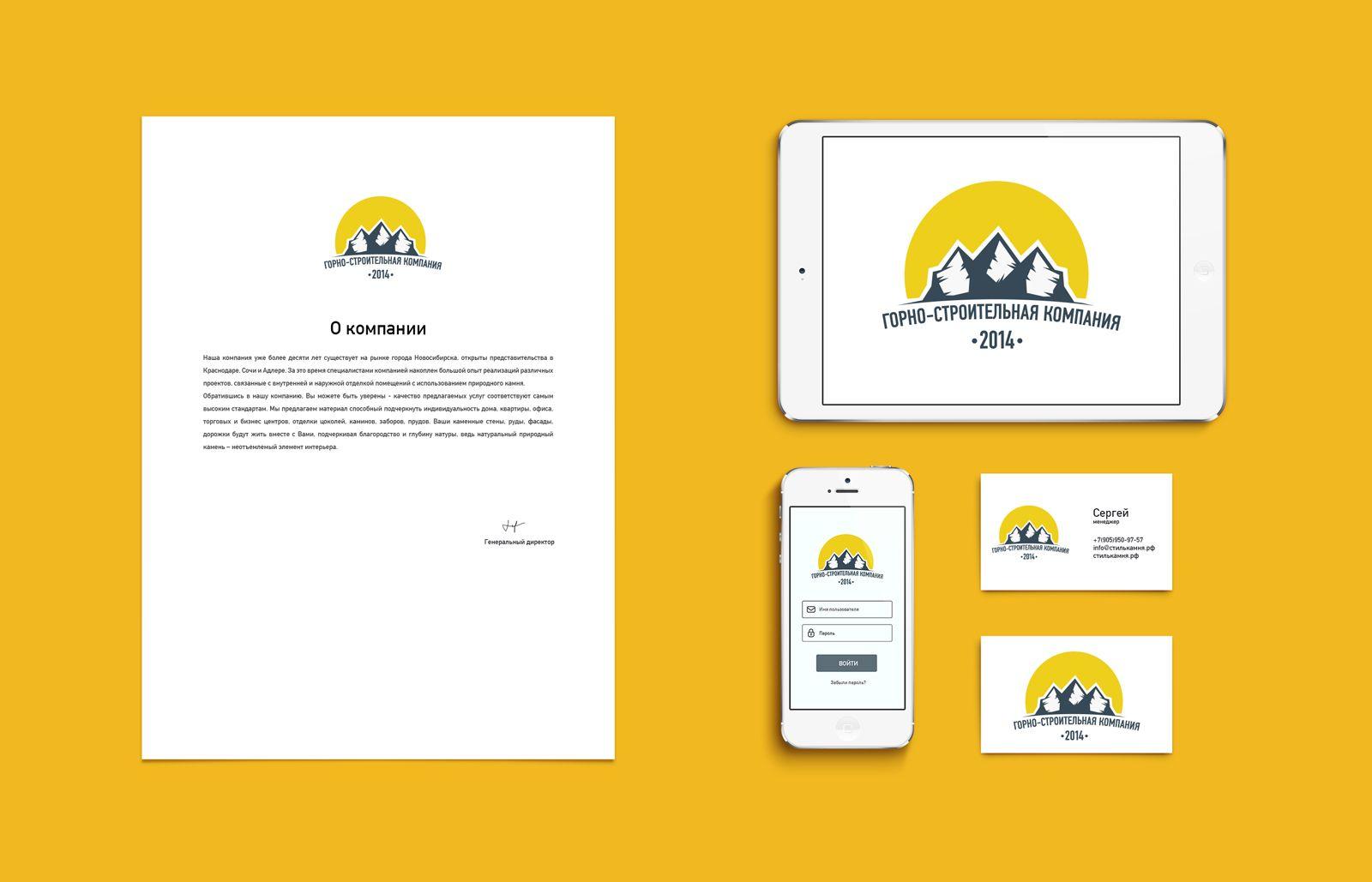 Логотип для Горно-Строительной Компании - дизайнер COLORINE
