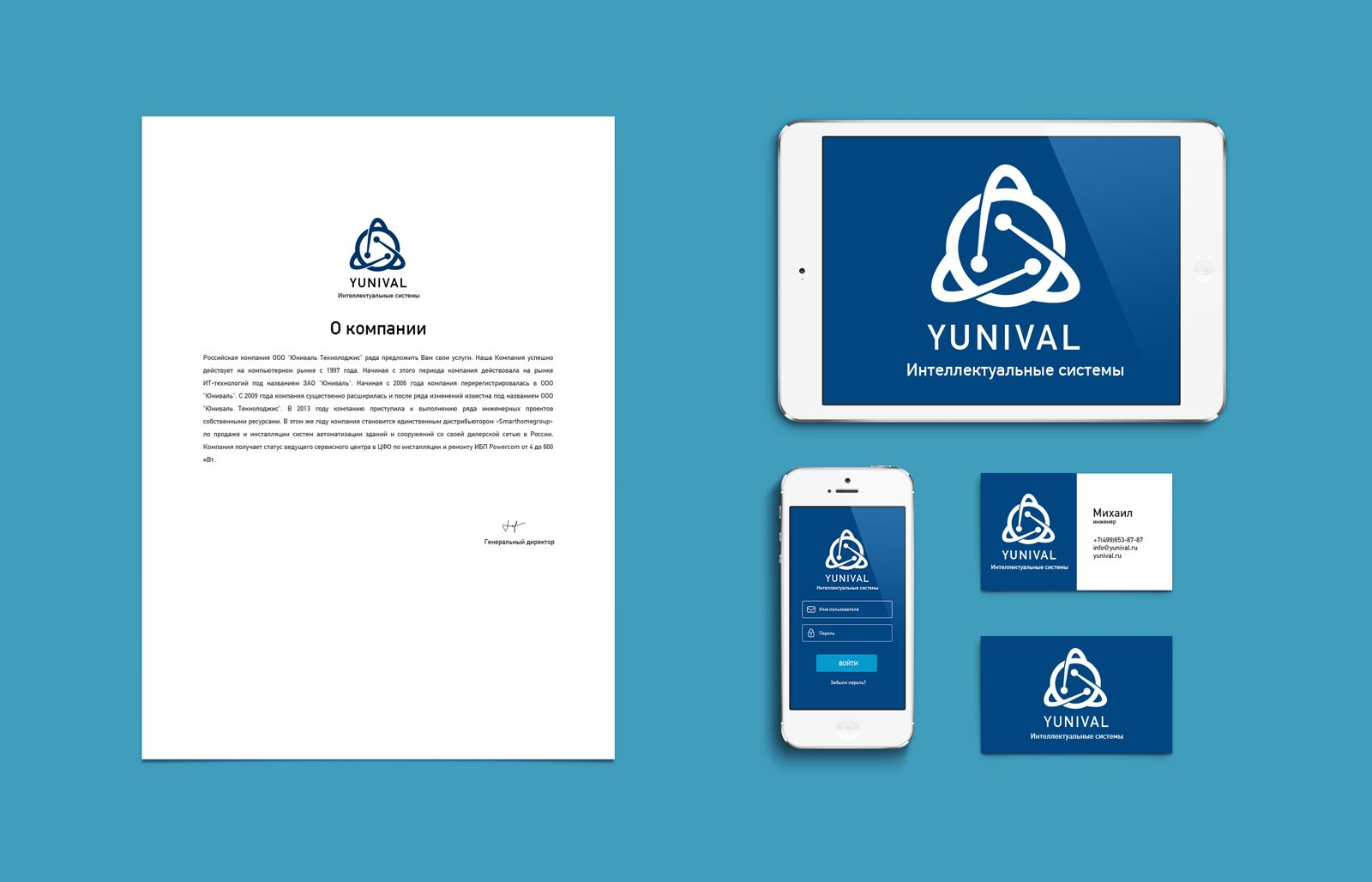 Логотип, фирменный стиль для Ай Ти компании - дизайнер COLORINE