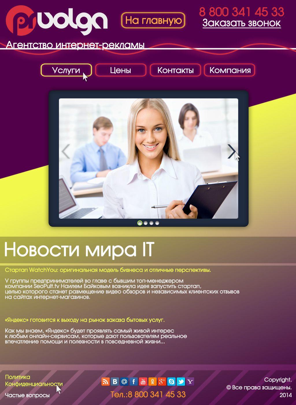 Дизайн сайта рекламного агентства - дизайнер KILO_Sound
