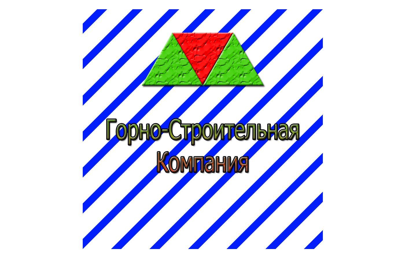 Логотип для Горно-Строительной Компании - дизайнер Kirillivanov_1