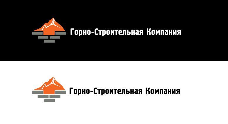 Логотип для Горно-Строительной Компании - дизайнер YuliyaSd