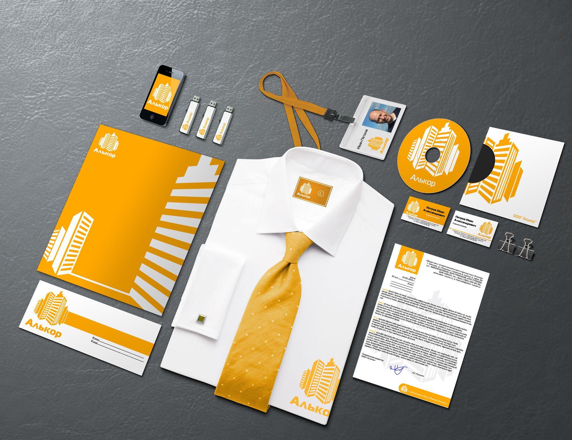 Логотип и фир.стиль для строительной организации - дизайнер arahmo