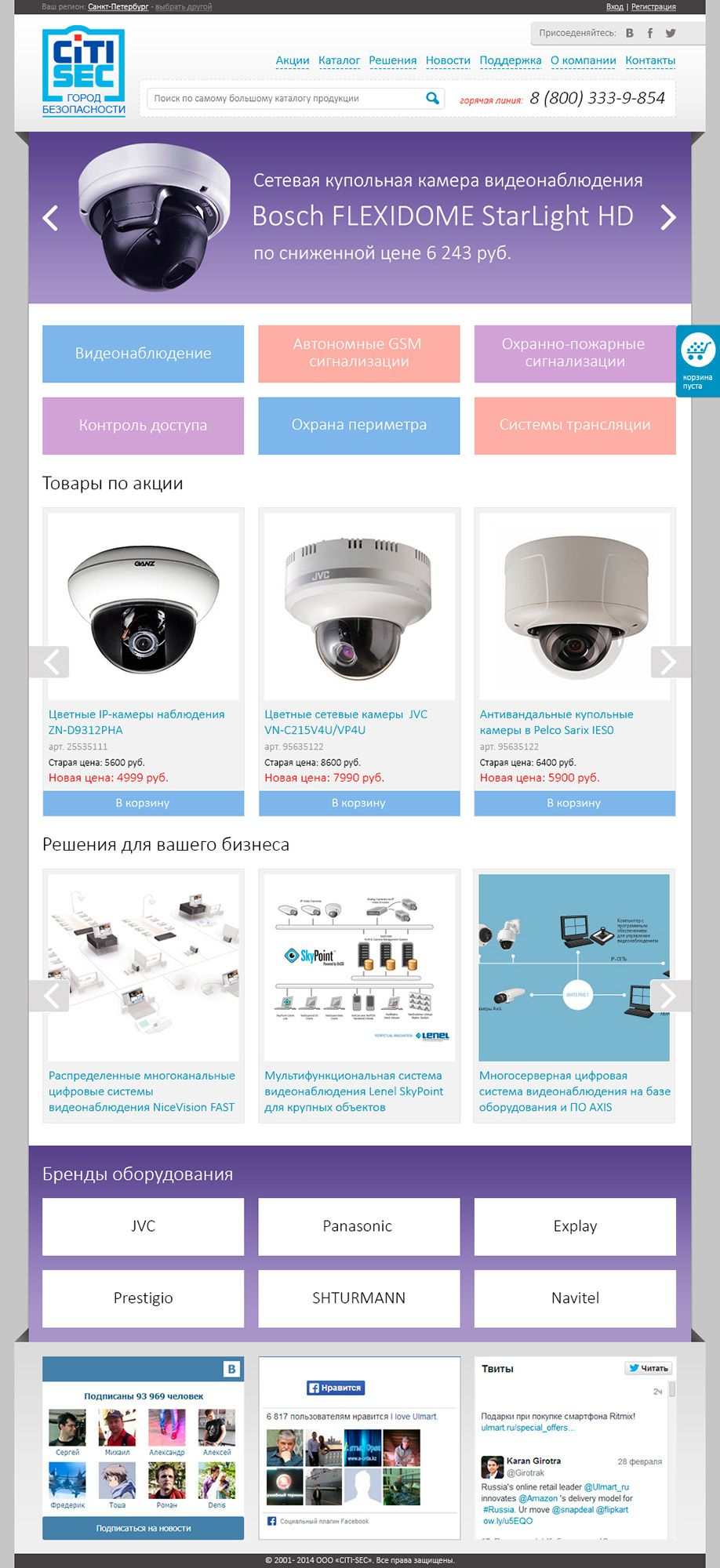 Дизайн интернет-магазина\сайта citi-sec.ru - дизайнер kasya_82