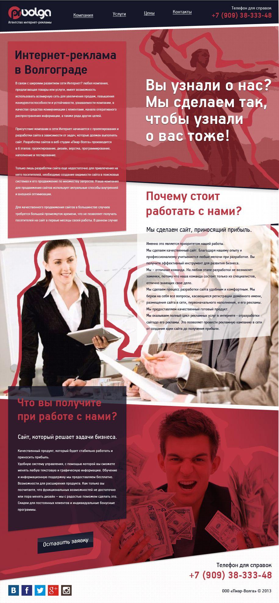 Дизайн сайта рекламного агентства - дизайнер LavrentevVA