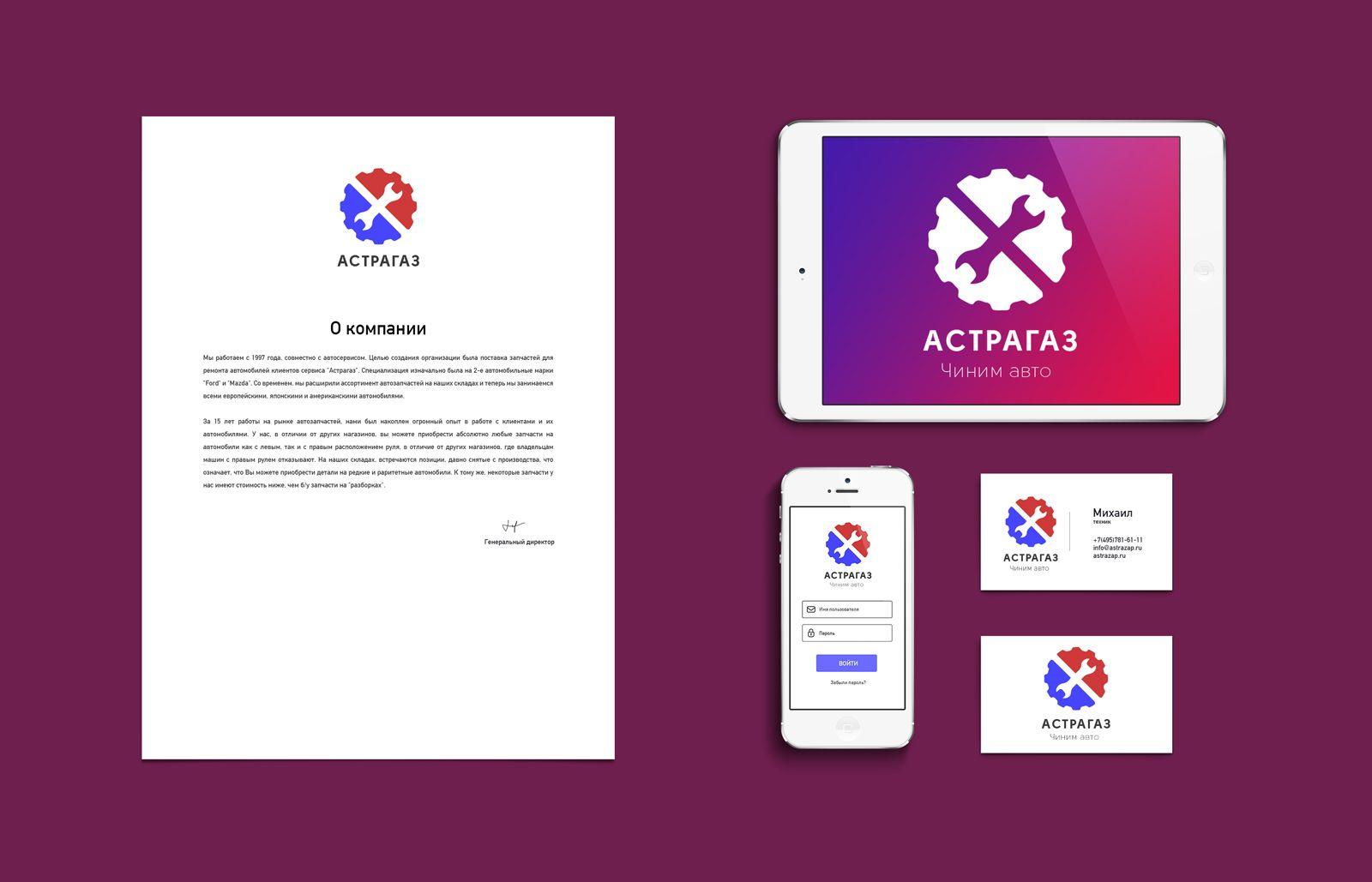 Лого и фирменный стиль для автосервиса - дизайнер COLORINE