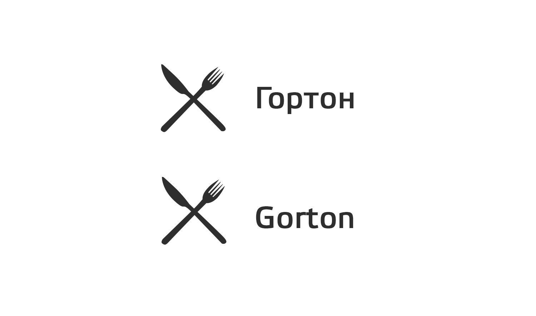 Гортон - дизайнер Gcor