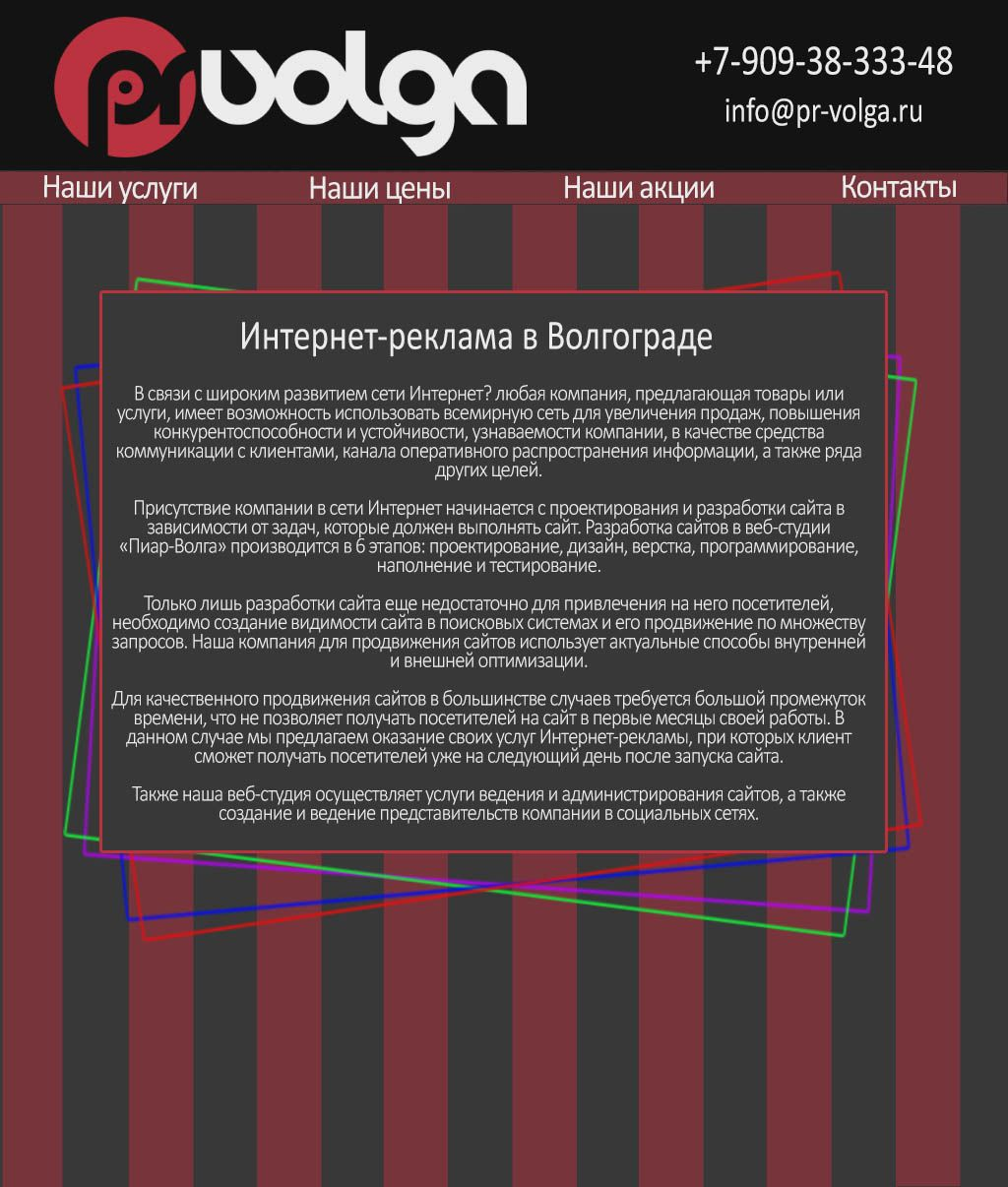 Дизайн сайта рекламного агентства - дизайнер TerezaDS