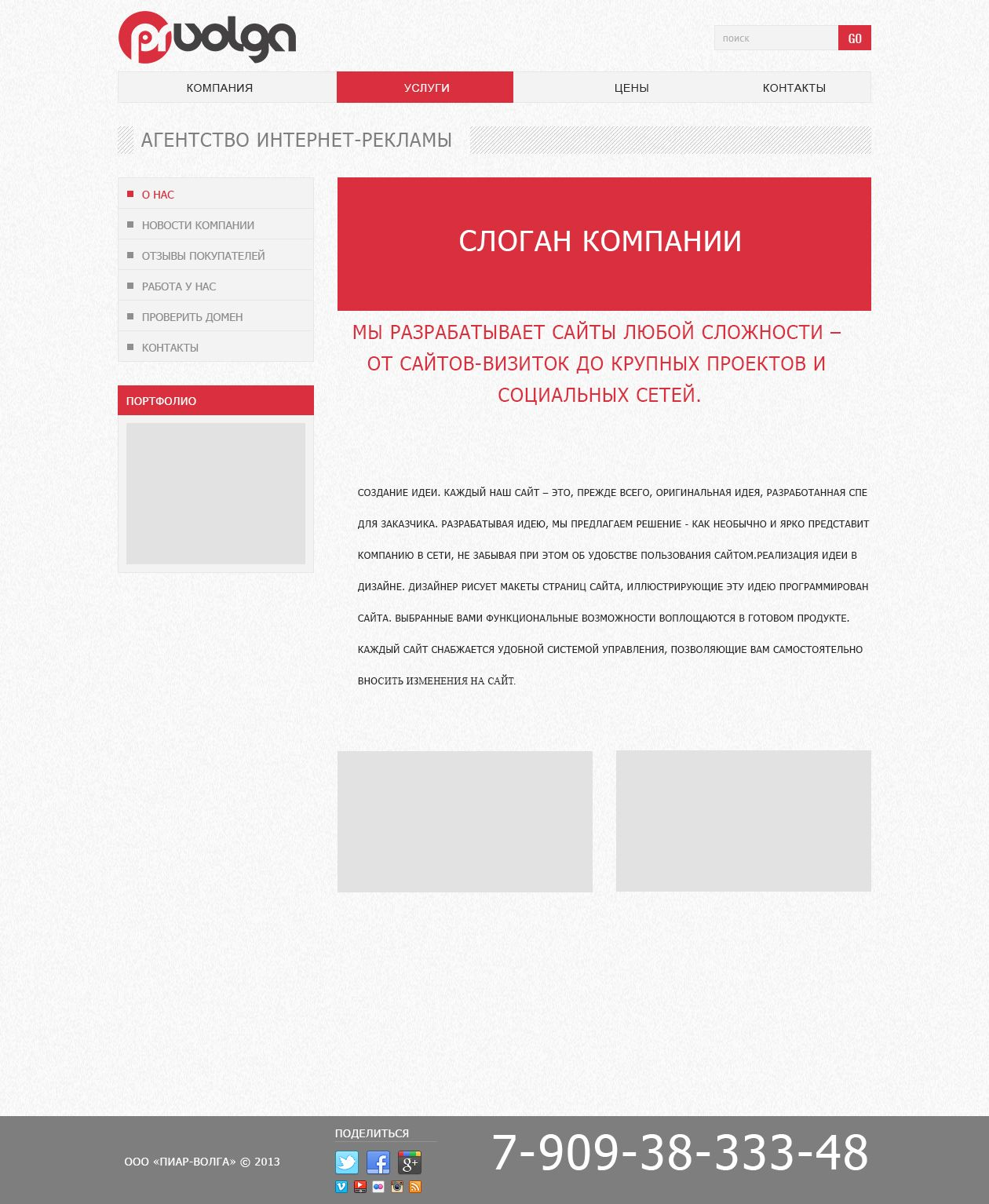 Дизайн сайта рекламного агентства - дизайнер liklik
