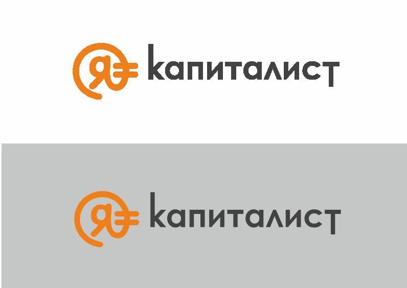 Я капиталист (лого для веб-сайта) - дизайнер markosov