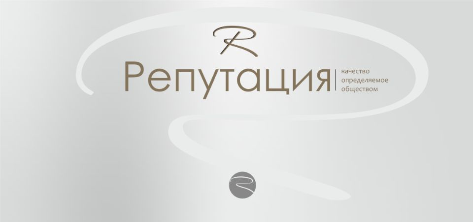 Логотип, визитка и шаблон презентации Reputation - дизайнер sv58