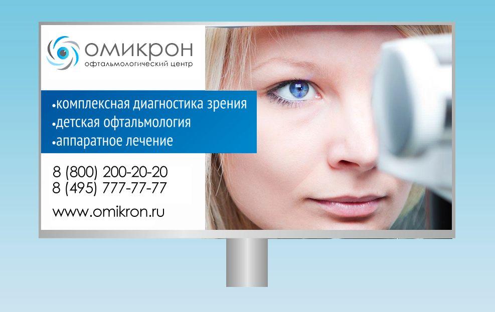Баннер для офтальмологической клиники - дизайнер kirakl