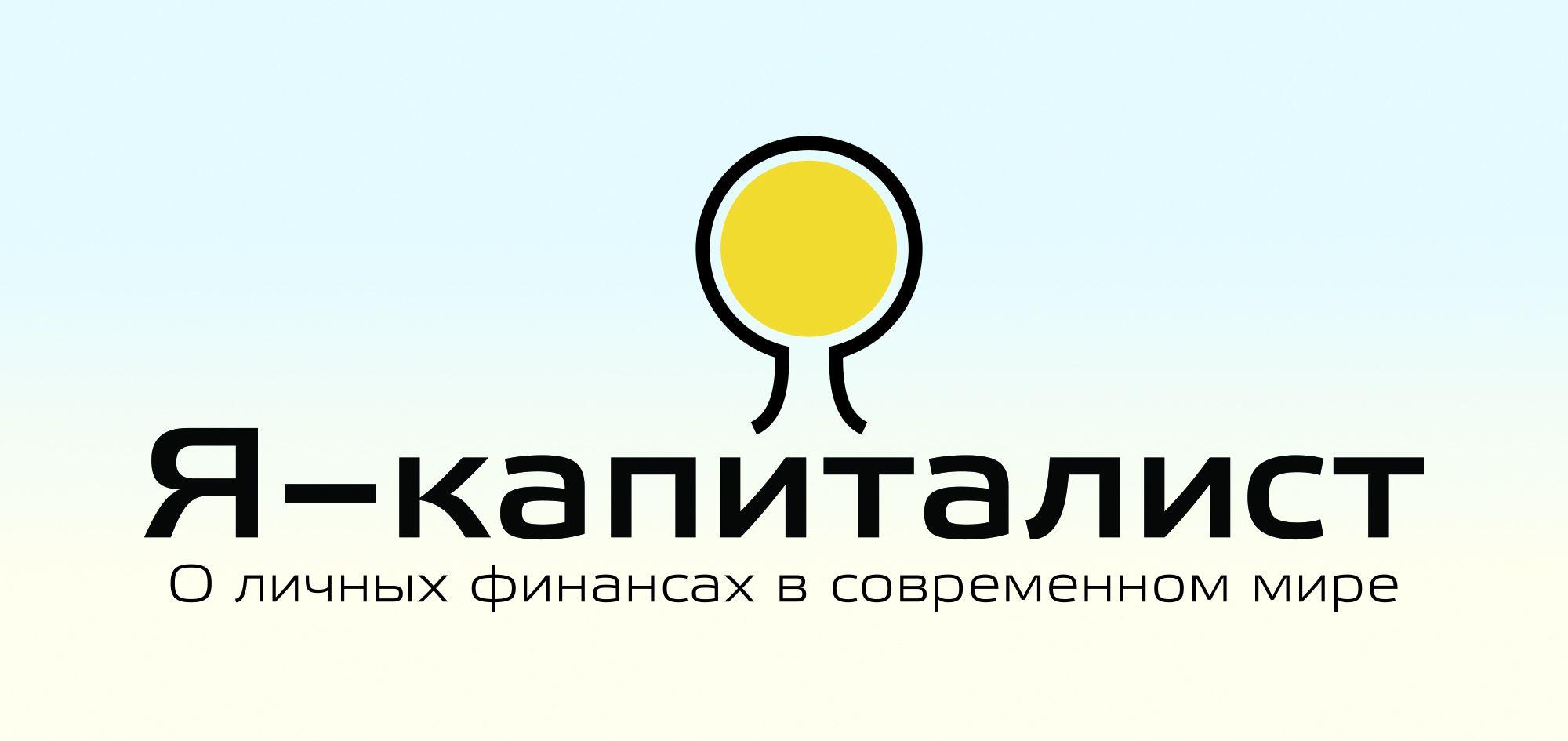 Я капиталист (лого для веб-сайта) - дизайнер Alexsander