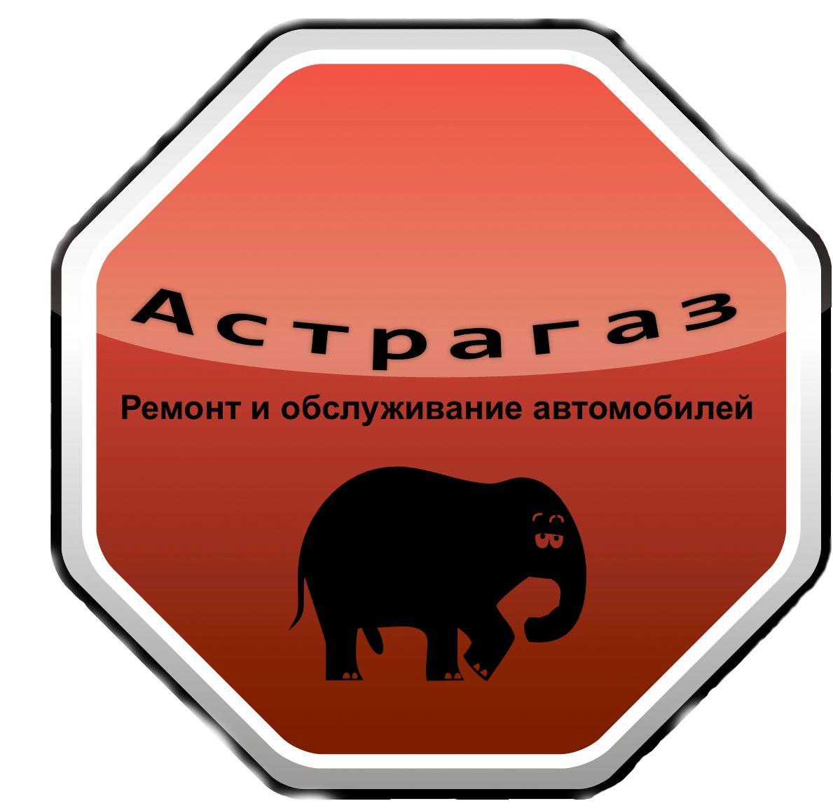 Лого и фирменный стиль для автосервиса - дизайнер Nina-Creative
